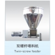 Twin-screw Feeder